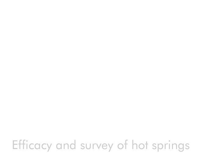 養 Efficacy and survey of hot springs