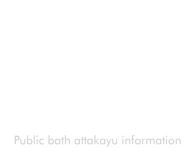 欒 Public bath attakayu information